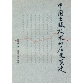 中国出版技术的历史变迁