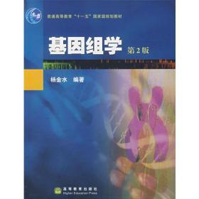 基因组学(第2版)