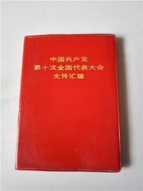 中国共产党第十次全国代表大会文件汇编 不缺页 1973年  货号FF6