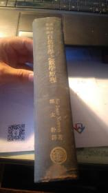 自然哲学之数学原理 (民国24年初版精装)