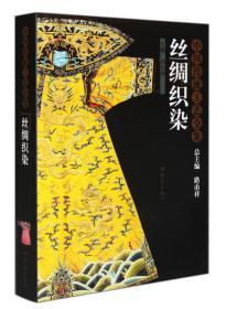 丝绸织染:中国传统工艺全集