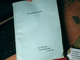 实用金匮教学参考资料(1982年南京中医学院印,16开油印本     Q3