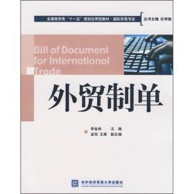 """全国商务类""""十一五""""规划应用型教材·国际贸易专业:外贸制单"""