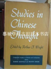 【英文初版】(美)芮沃寿(Arthur F. Wright)编《中国思想研究》 (BODDE, CAMMANN, DE BARY, FANG, ISENBERG, LEVENSON等) ARTHUR F. WRIGHT (EDITOR): STUDIES IN CHINESE THOUGHT. COMPARATIVE STUDIES IN CULTURES AND CIVILIZATION