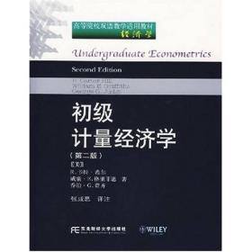 初级计量经济学(第2版)
