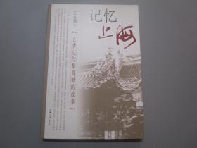 记忆上海:五香豆与梨膏糖的故事【作者王自强签名本】