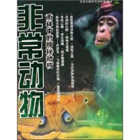 非常动物:雨林中的神秘动物