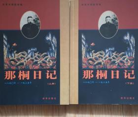 那桐日记 1890年-1925年(上下册16开本)