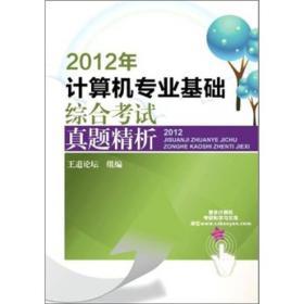 王道考研系列:2012年计算机专业基础综合考试真题精析