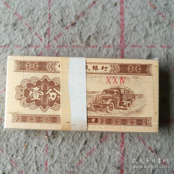 一分钱纸币价格_一分钱纸币100张