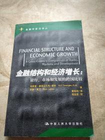 金融结构和经济增长:银行.市场和发展的跨国比较