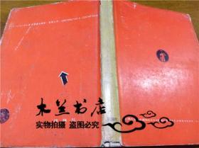 原版日本日文书 美学入门 多田道太郎 株式会社理论社 1962年1月 32开硬精装