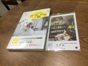 犬语教科书