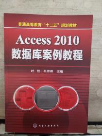 Access 2010数据库案例教程
