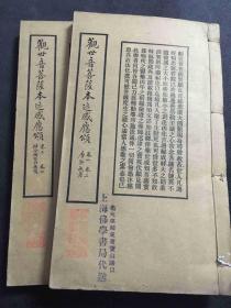 460民国十六年七月中华书局精刻《观世音菩萨本迹感应颂》