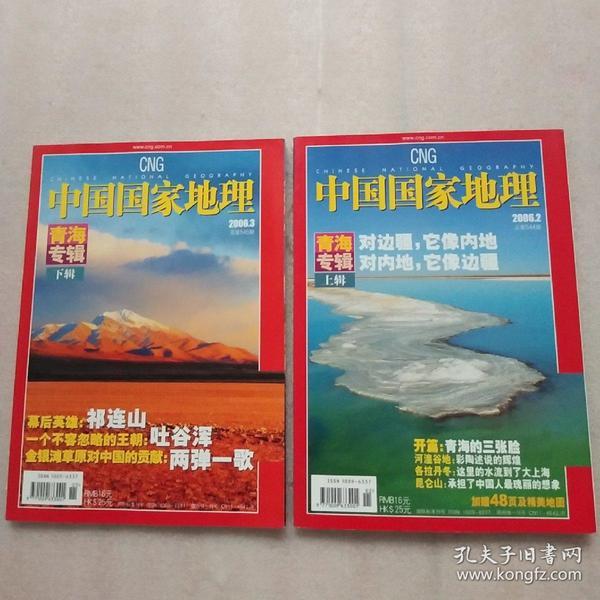 中国国家地理-2006年2-3期-青海专辑-上下全【带地图】