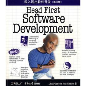 深入浅出  软件开发(影印版)