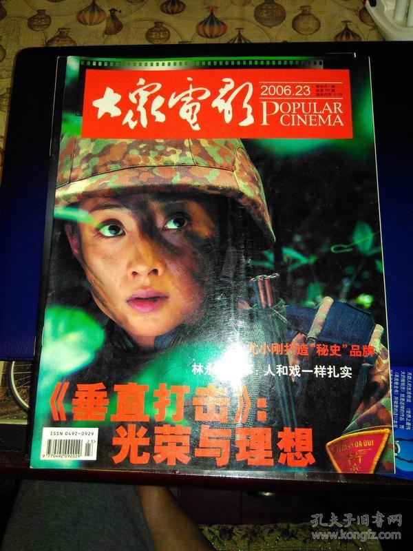 大众电影2006年23期(总701期)