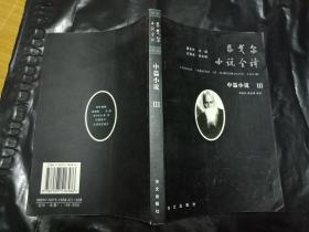 翻译者--黄志坤2次签赠-具体见图《泰戈尔小说全译》 中篇小说全1册   书9品如图
