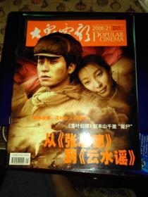 大众电影2006年21期(总699期)