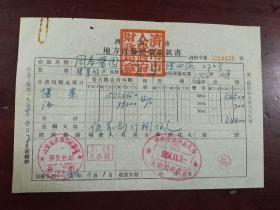1954年《济南市地方自筹经费交款书》14478,尺寸19*13㎝