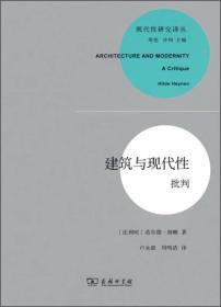 建筑与现代性 批判 现代性研究译丛