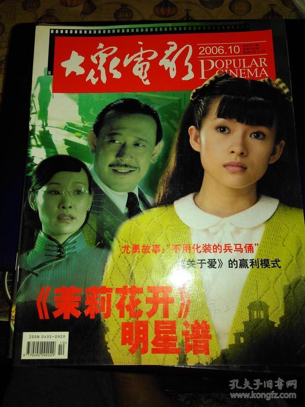 大众电影2006年10期(总688期)