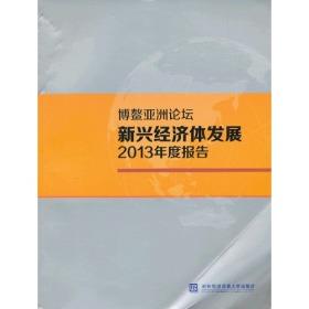 博鳌亚洲论坛新兴经济体发展2013年度报告