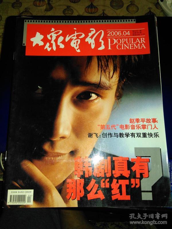 大众电影2006年4期(总682期)