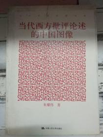 《当代西方批评论述的中国图像》(当代学术思想文库)