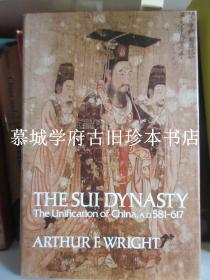 【英文初版】(美)芮沃寿(Arthur F. Wright)著《隋朝 - 中国的统一 581-617》 ARTHUR F. WRIGHT: THE SUI DYNASTY - THE UNIFICATION OF CHINA 581-617