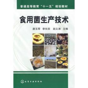 食用菌生产技术(唐玉琴)
