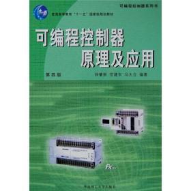 可编程控制器原理及应用(第四版)