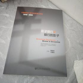 影子银行与银行的影子:中国理财产品市场发展与评价【2010-2012】