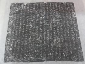 唐墓志整拓:《唐故征仕郎试怀州修武县尉上柱国赵郡李宪之墓志》书法取法钟繇而又有简雅之气
