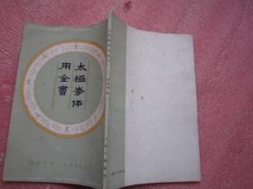 太极拳体用全书  1986年一版一印、人物像 图文并茂 品佳