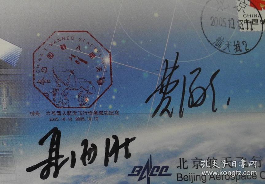 航天员签名