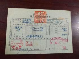 1954年《济南市地方自筹经费交款书》994,尺寸19*13㎝