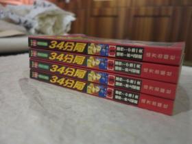 漫画合订珍藏本:34分局(1-4)