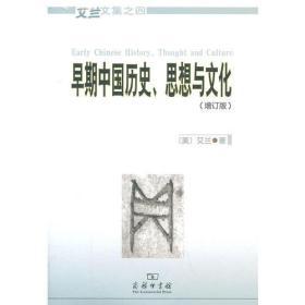 早期中国历史、思想与文化