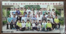 照片-胶东办事处于家村小学六年级毕业师生合影留念☆