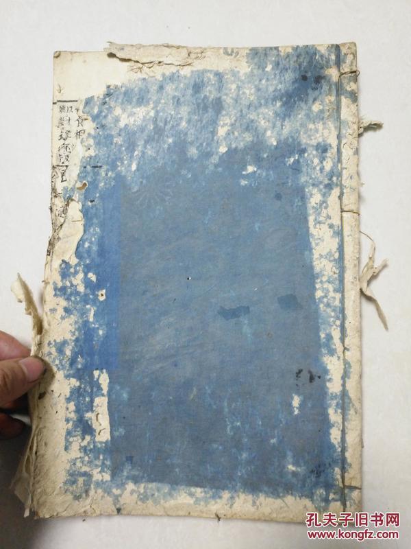 日本线装书  尺牍奇赏卷之四 内容看图   一册.