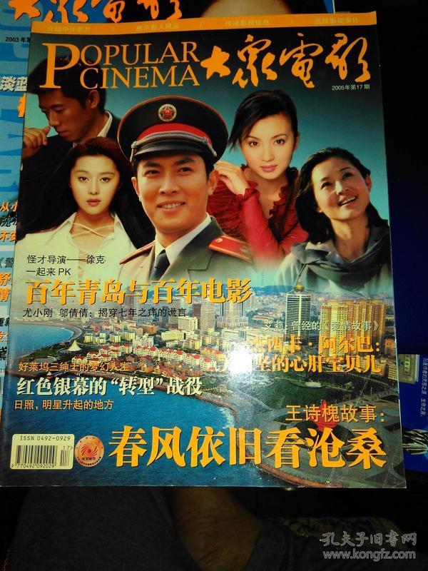 大众电影2005年17期(总600期)