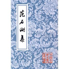 新书--中国古典文学丛书:范石湖集