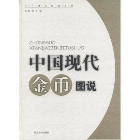 中国现代金币图说