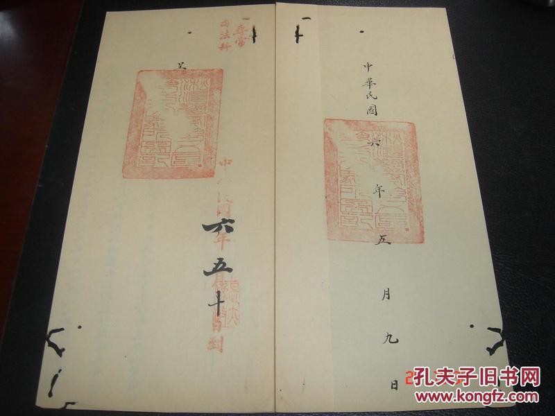 民国初江苏淞沪警察厅长徐国樑公文写本极具文献研究价值1-2
