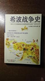 希波战争史(大开本,绝对低价,绝对好书,私藏品还好,自然旧)