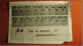 《1961年3月前苏联著名田径运动员 阿•米哈伊洛夫110米跨栏技术摄影照片1张》,尺寸规格8.4厘米×5.7厘米,1961年3月北京体育学院资料室薛永鑫摄制 。