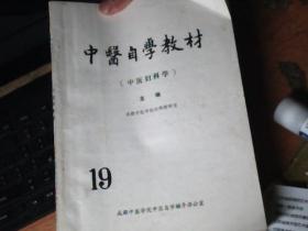 中医自学教材:中医妇科学        Q3