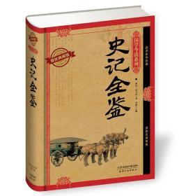 国学今读(耀世典藏版):史记全鉴